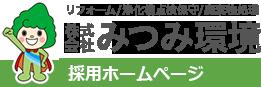 リフォーム/浄化槽点検保守/廃棄物処理 株式会社みつみ環境 採用ホームページ