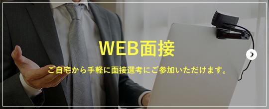 オンライン会社説明会